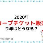 2020年カープチケット販売