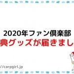 2020ファン倶楽部特典