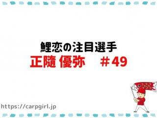 カープ正隨 優弥(しょうずい ゆうや)