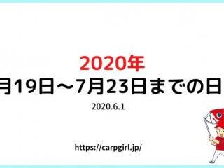 2020年公式戦日程