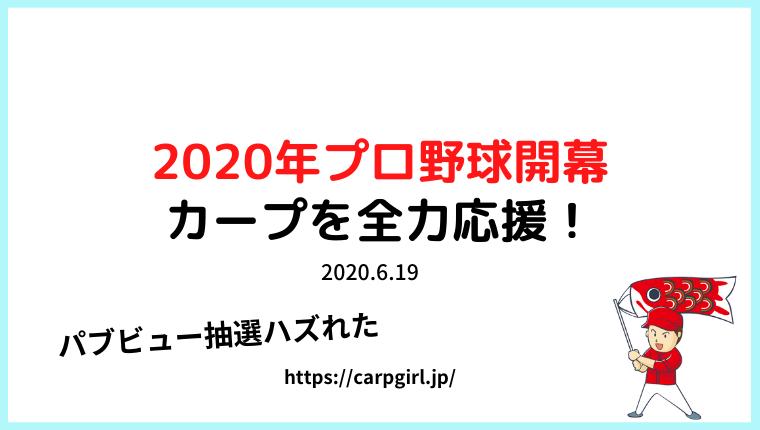 2020年プロ野球開幕!