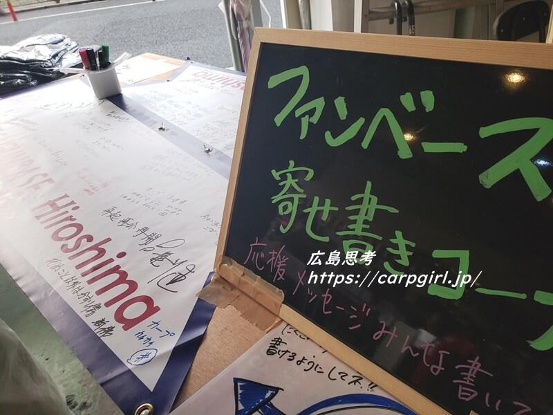 広島ファンベース