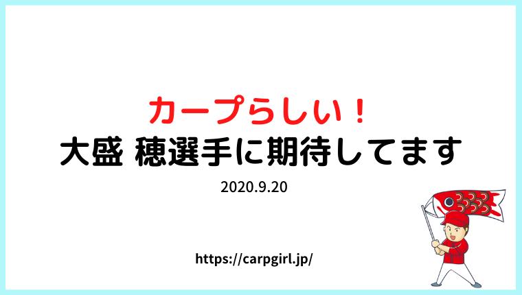 カープ育成の大盛選手に期待!
