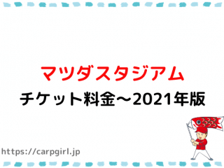 マツダスタジアムチケット料金2021
