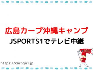 カープ沖縄キャンプ中継2021