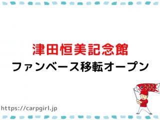 津田恒美記念館 2021移転オープン